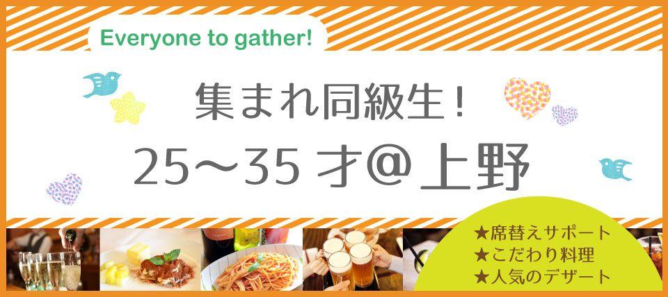 【上野の街コン】えくる主催 2015年7月26日