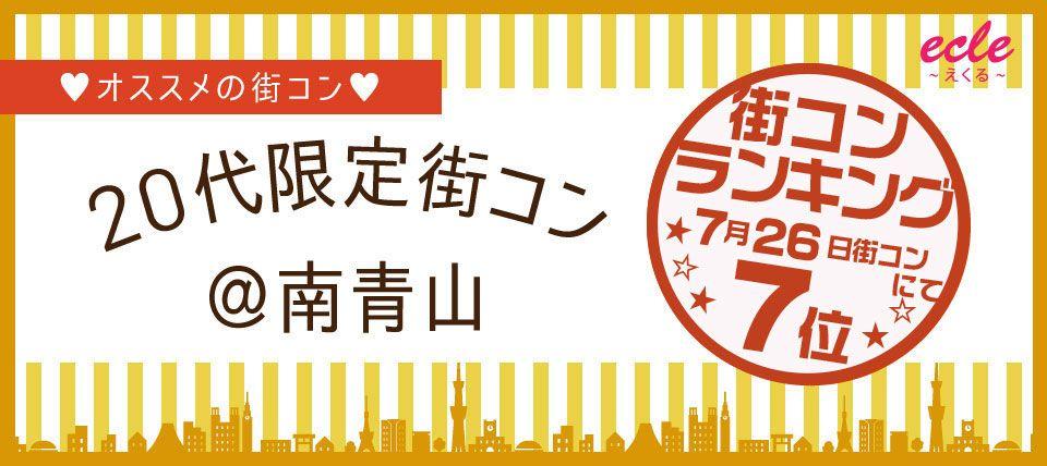【青山の街コン】えくる主催 2015年7月26日