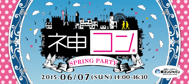 【神戸市内その他の恋活パーティー】街コンジャパン主催 2015年6月7日