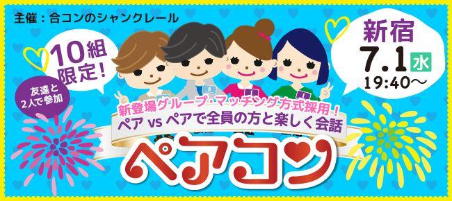 【新宿のプチ街コン】シャンクレール主催 2015年7月1日