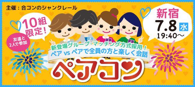 【新宿のプチ街コン】シャンクレール主催 2015年7月8日
