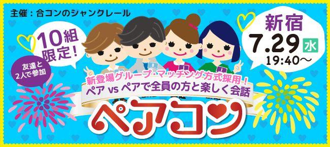 【新宿のプチ街コン】シャンクレール主催 2015年7月29日