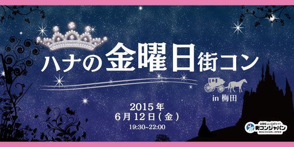 【天王寺の恋活パーティー】街コンジャパン主催 2015年6月12日