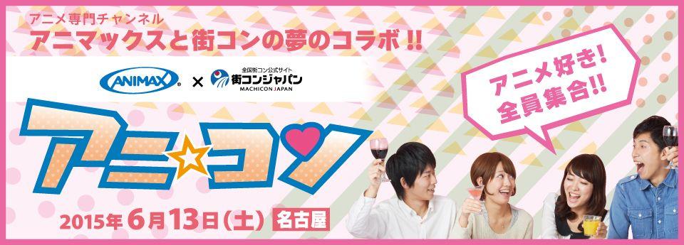 【名古屋市内その他のプチ街コン】街コンジャパン主催 2015年6月13日