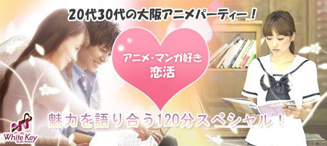 【梅田の恋活パーティー】ホワイトキー主催 2015年6月13日