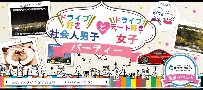 【岡山県その他のその他】街コンジャパン主催 2015年6月27日