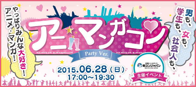 【天王寺の恋活パーティー】街コンジャパン主催 2015年6月28日