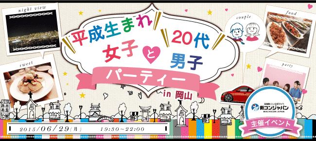 【岡山県その他の恋活パーティー】街コンジャパン主催 2015年6月29日