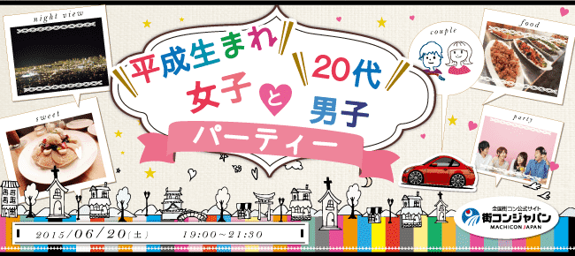 【天王寺の恋活パーティー】街コンジャパン主催 2015年6月20日
