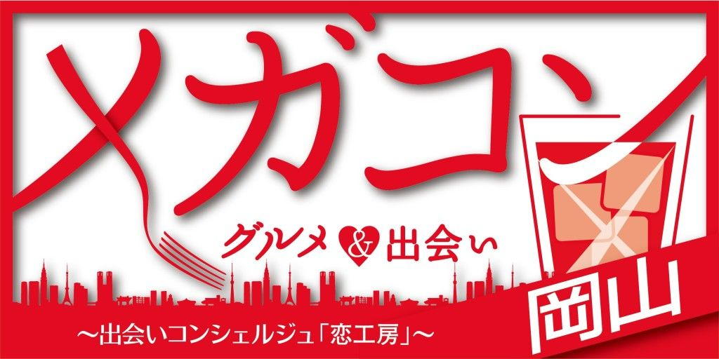 【岡山県その他の街コン】㈱日本サプライズ社 街コン運営事務局主催 2015年6月21日