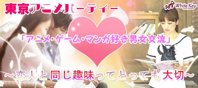 【新宿の恋活パーティー】ホワイトキー主催 2015年7月25日