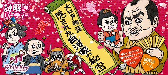【新宿の恋活パーティー】ホワイトキー主催 2015年7月19日