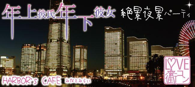 【横浜市内その他の恋活パーティー】cajon主催 2015年6月5日