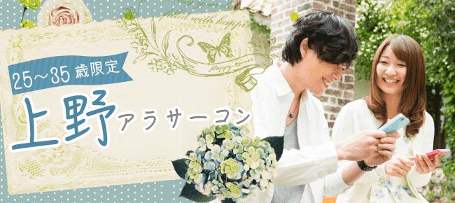 【上野の街コン】五十君圭治主催 2015年6月21日