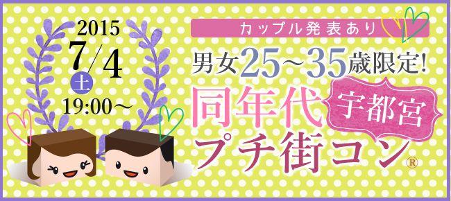 【栃木県その他のプチ街コン】シャンクレール主催 2015年7月4日