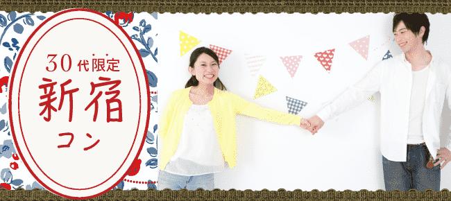 【新宿のプチ街コン】五十君圭治主催 2015年6月20日