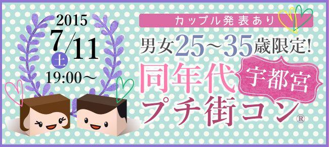 【栃木県その他のプチ街コン】シャンクレール主催 2015年7月11日