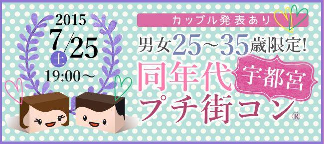 【栃木県その他のプチ街コン】シャンクレール主催 2015年7月25日