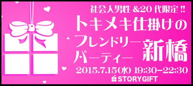 【東京都その他の恋活パーティー】StoryGift主催 2015年7月15日