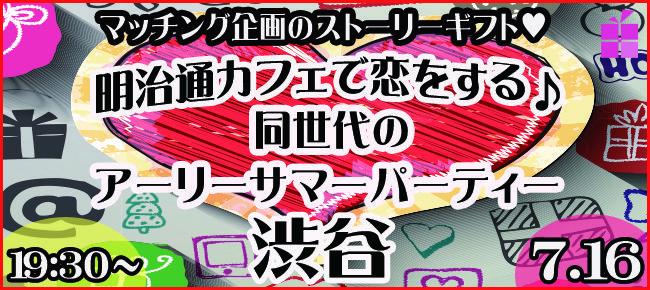 【渋谷の恋活パーティー】StoryGift主催 2015年7月16日