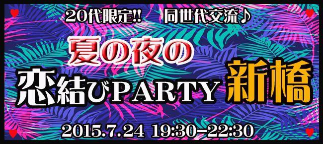 【東京都その他の恋活パーティー】StoryGift主催 2015年7月24日