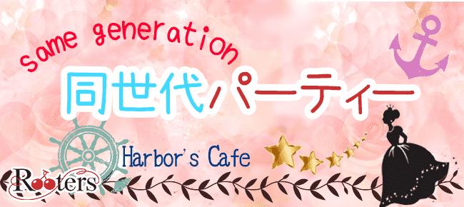 【横浜市内その他の恋活パーティー】株式会社Rooters主催 2015年6月10日