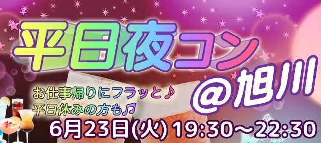 【旭川のプチ街コン】街コンmap主催 2015年6月23日