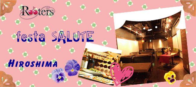【広島県その他の恋活パーティー】株式会社Rooters主催 2015年6月5日