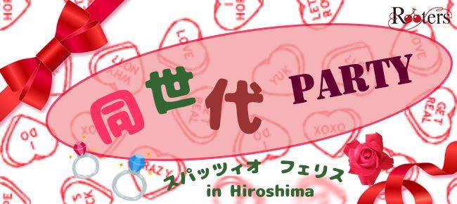 【広島県その他の恋活パーティー】Rooters主催 2015年6月19日