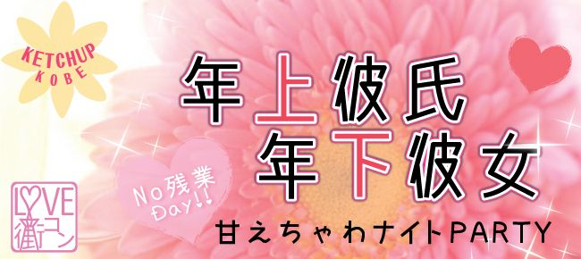 【神戸市内その他の恋活パーティー】cajon主催 2015年6月3日