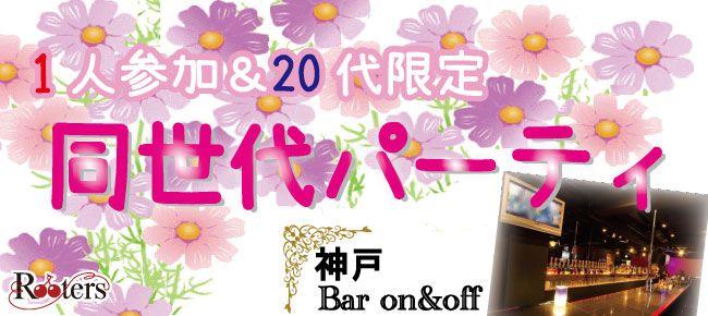 【神戸市内その他の恋活パーティー】Rooters主催 2015年6月10日