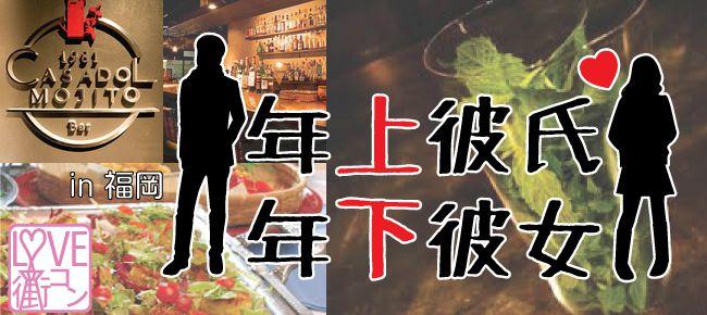 【福岡県その他の恋活パーティー】cajon主催 2015年6月13日