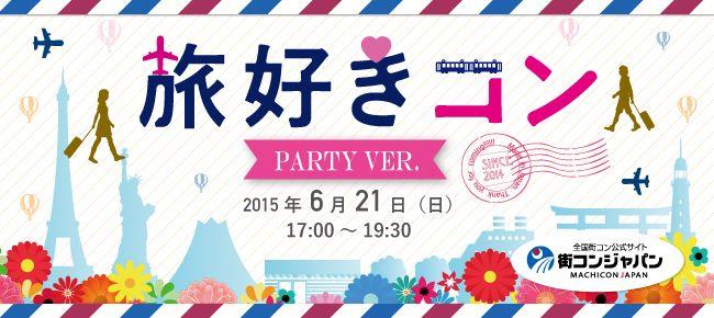 【天神の恋活パーティー】街コンジャパン主催 2015年6月21日
