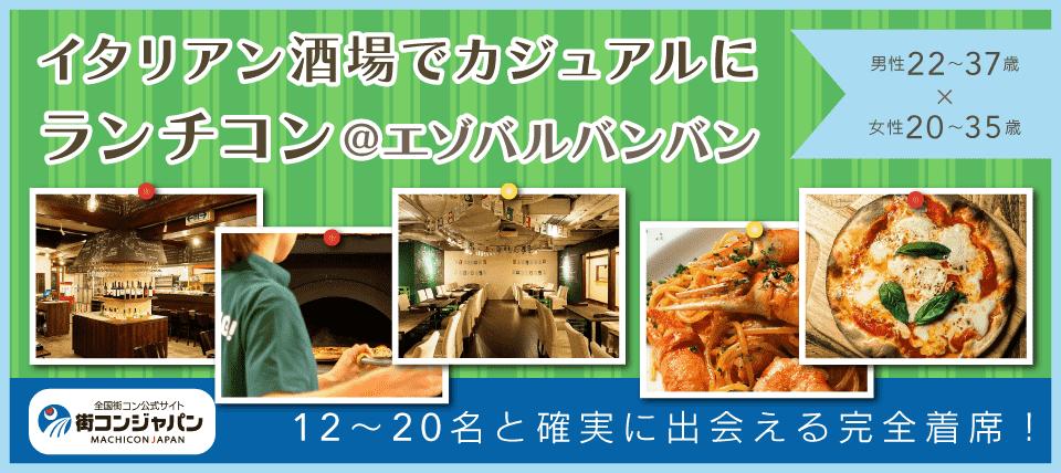 【札幌市内その他のプチ街コン】街コンジャパン主催 2015年6月20日