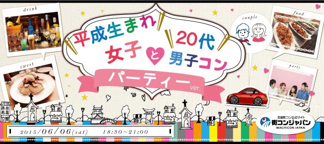 【天神の恋活パーティー】街コンジャパン主催 2015年6月6日