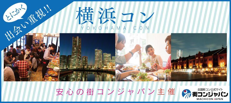 【横浜市内その他の街コン】街コンジャパン主催 2015年6月21日
