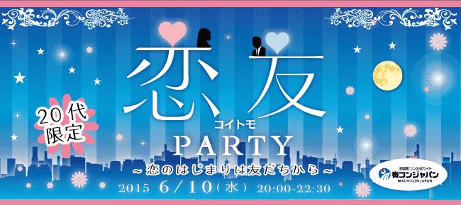 【天神の恋活パーティー】街コンジャパン主催 2015年6月10日