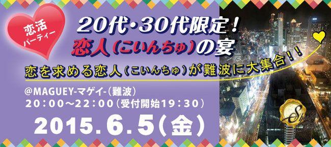 【大阪府その他の恋活パーティー】SHIAN'S PARTY主催 2015年6月5日