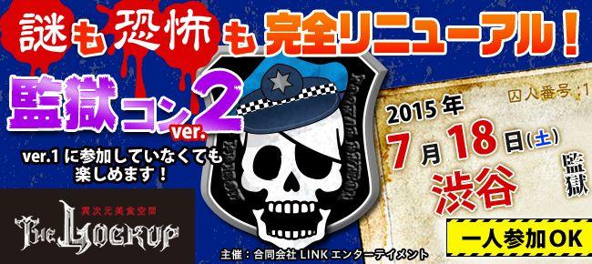 【渋谷のプチ街コン】街コンダイヤモンド主催 2015年7月18日