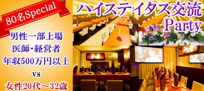 【名古屋市内その他の恋活パーティー】株式会社フュージョンアンドリレーションズ主催 2015年6月6日