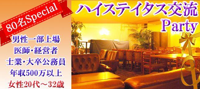【名古屋市内その他の恋活パーティー】株式会社フュージョンアンドリレーションズ主催 2015年6月19日