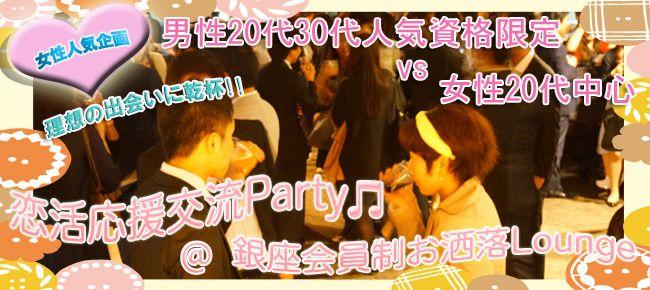 【銀座の恋活パーティー】株式会社フュージョンアンドリレーションズ主催 2015年7月31日