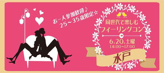 【茨城県その他のプチ街コン】株式会社リネスト主催 2015年6月20日