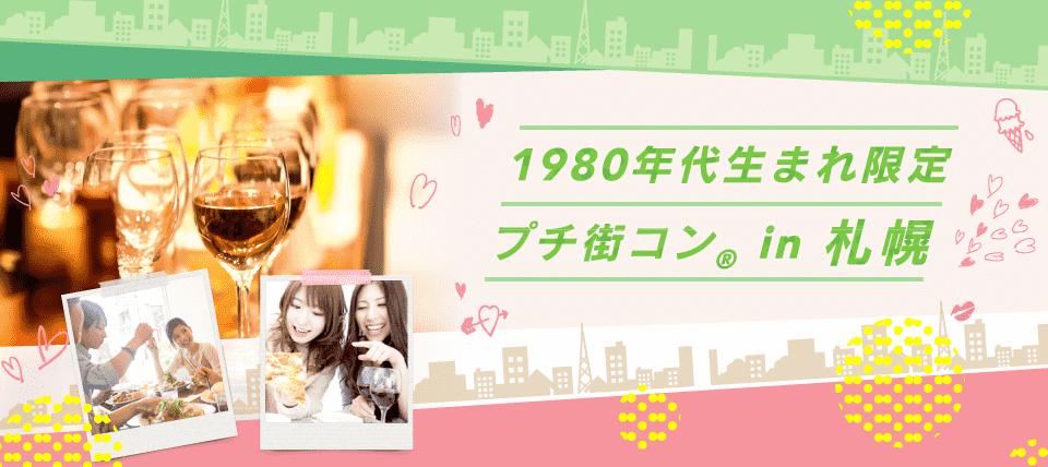 【札幌市内その他のプチ街コン】街コンジャパン主催 2015年6月14日