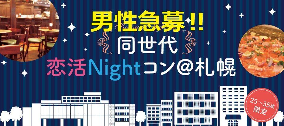 【札幌市内その他のプチ街コン】街コンジャパン主催 2015年6月21日