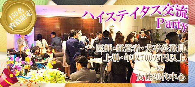 【銀座の恋活パーティー】株式会社フュージョンアンドリレーションズ主催 2015年7月17日