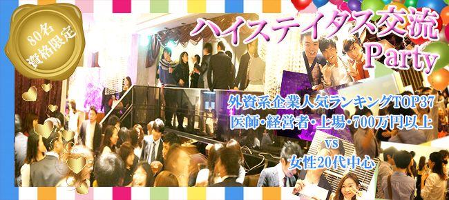 【恵比寿の恋活パーティー】株式会社フュージョンアンドリレーションズ主催 2015年7月23日