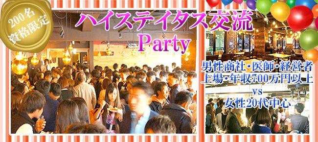 【恵比寿の恋活パーティー】株式会社フュージョンアンドリレーションズ主催 2015年7月5日