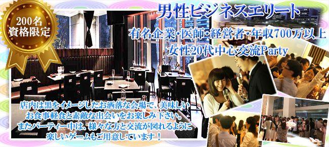 【丸の内の恋活パーティー】株式会社フュージョンアンドリレーションズ主催 2015年7月20日