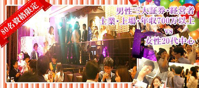 【恵比寿の恋活パーティー】株式会社フュージョンアンドリレーションズ主催 2015年7月9日